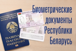 Белорусская интегрированная сервисно-расчетная система и биометрические документы